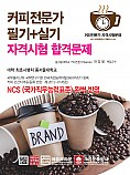 커피전문가 필기+실기 자격시험 합격문제 (개정4판 2쇄)