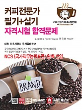커피전문가 필기+실기 자격시험 합격문제