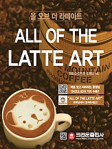 ALL Of THE LATTE ART (올 오브 더 라떼아트)