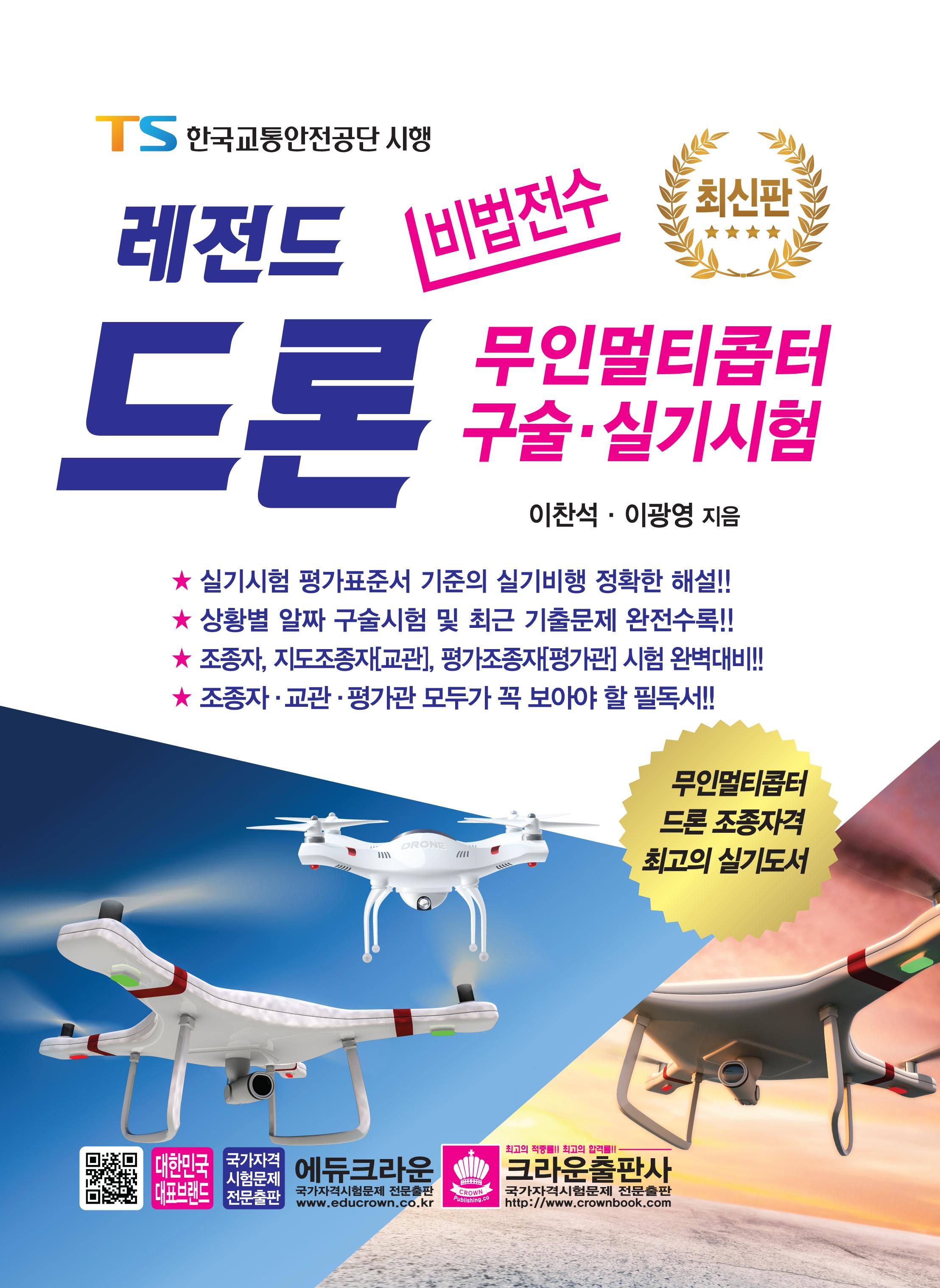비법전수 레전드 드론 - 무인멀티콥터 구술 · 실기시험 (초판2쇄)