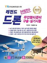 비법전수 레전드 드론 - 무인멀티콥터 구술 · 실기시험 (신간)