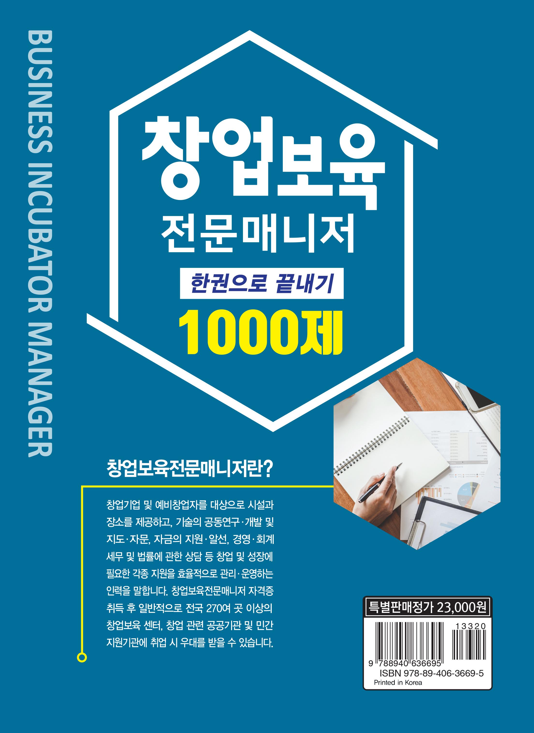 창업보육전문매니저 한권으로 끝내기 1000제 (개정4판 2쇄)