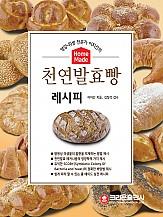 홈 메이드 천연발효빵 레시피