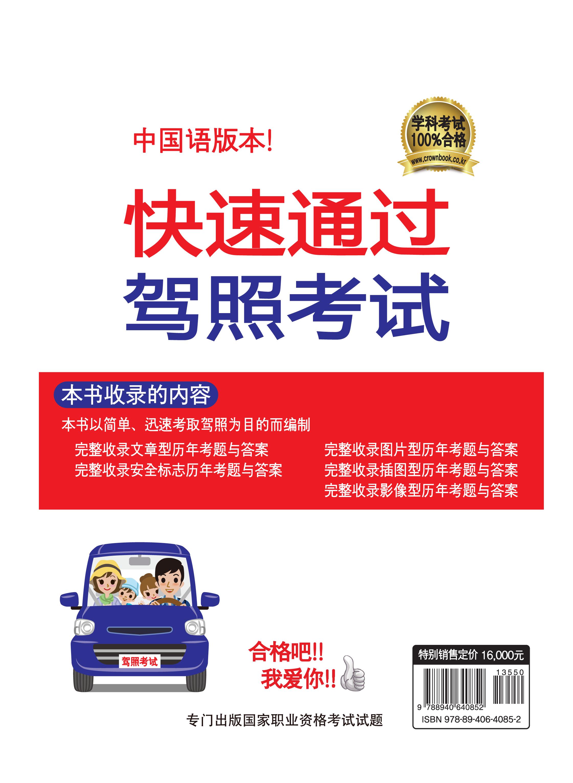 운전면허시험 빨리합격하기(중국어판)