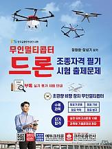 무인멀티콥터 드론 조종자격 필기시험 출제문제 (개정판2쇄)