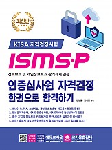 ISMS-P 인증심사원 자격검정  한권으로 합격하기 (초판 1쇄)