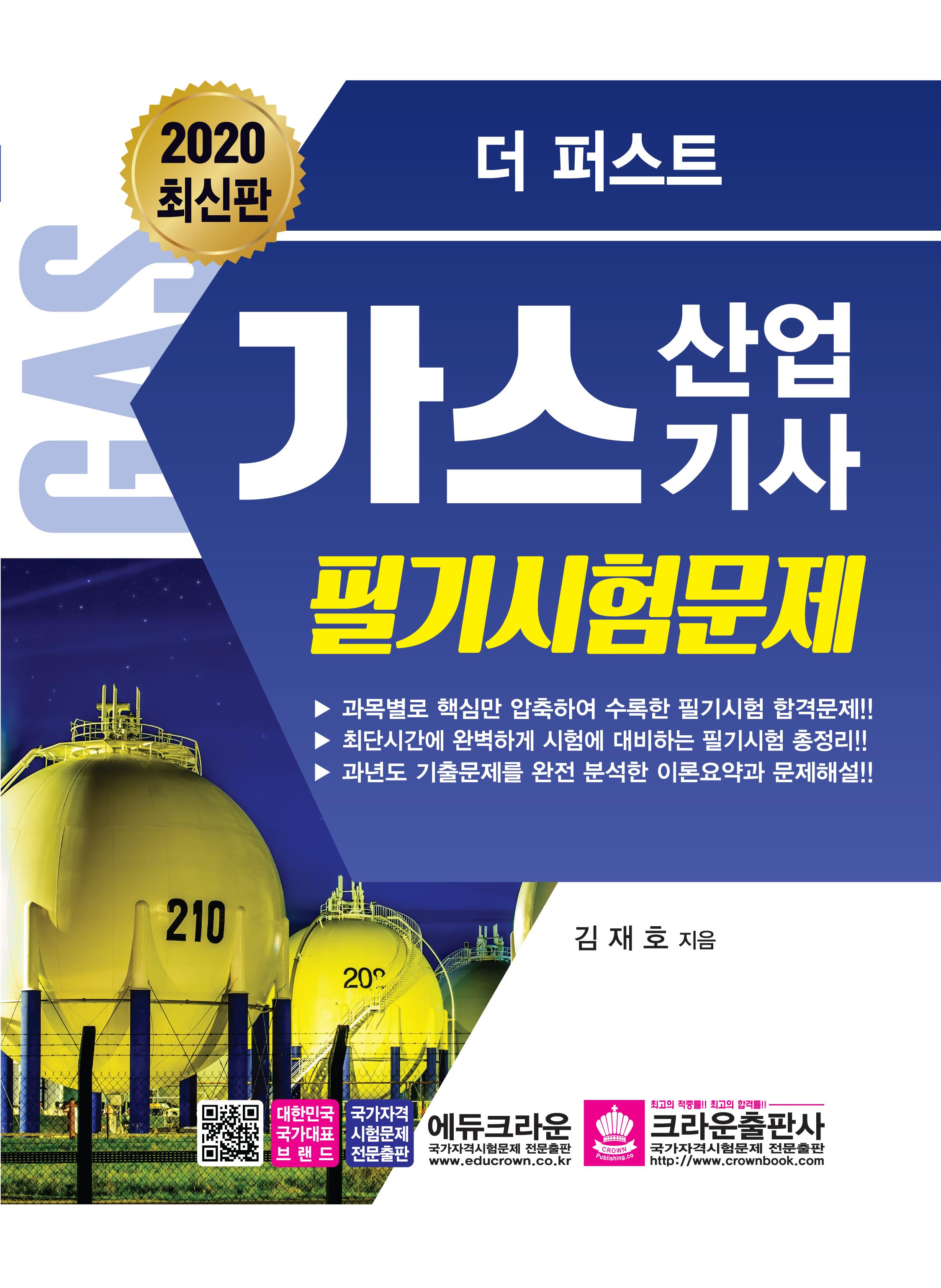 더 퍼스트 가스산업기사 필기시험문제 (초판 1쇄)