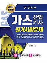 더 퍼스트 가스산업기사 필기시험문제 (초판 1쇄)(구판)