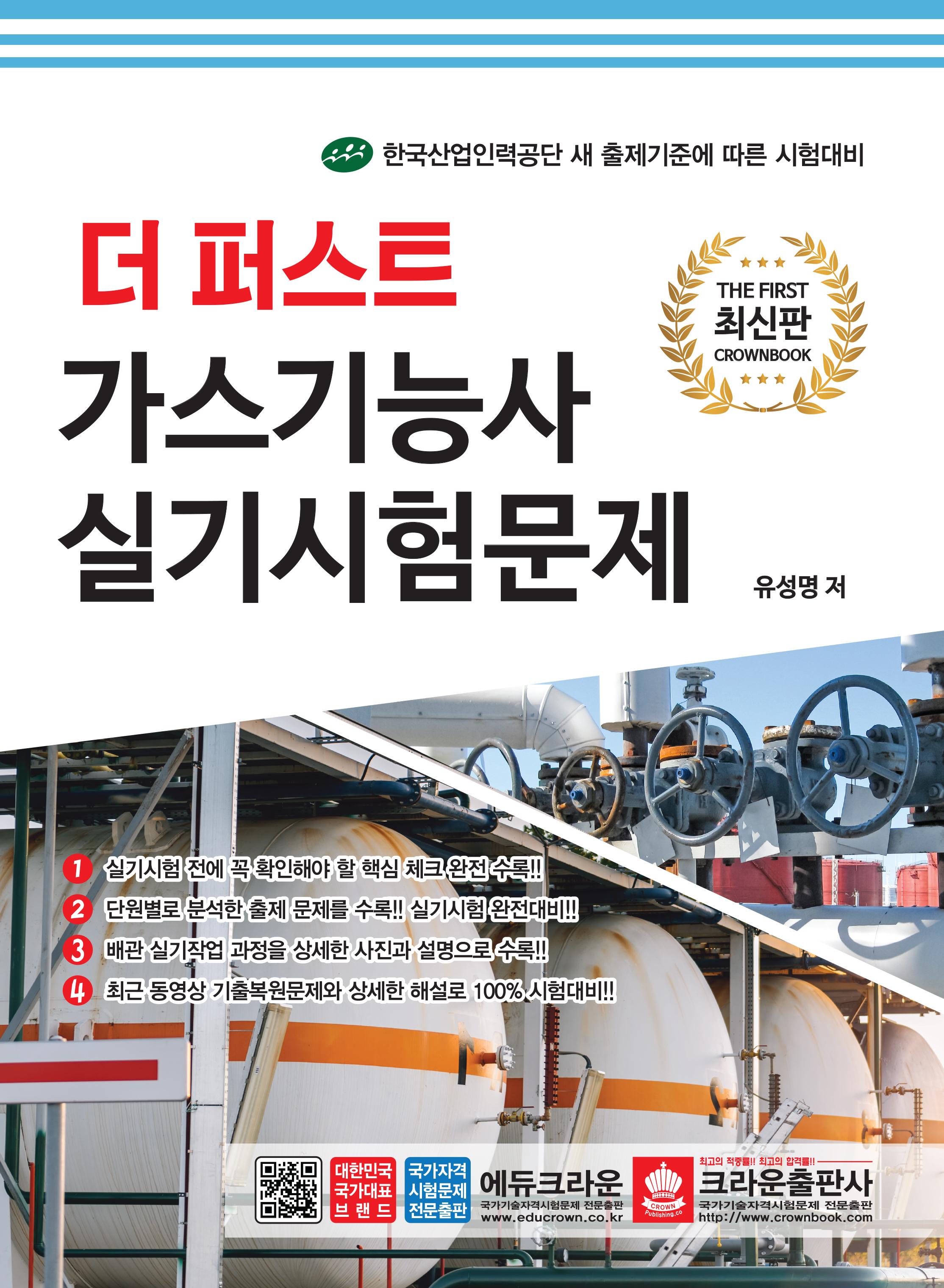 더 퍼스트 가스기능사 실기시험문제 (초판2쇄)