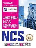 서울교통공사 NCS직업기초능력평가