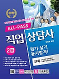 ALL-PASS 직업상담사 2급 필기 실기 동시합격!