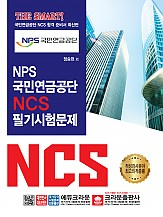 NPS 국민연금공단 NCS 필기시험문제