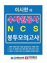 이시한의 한국수자원공사  NCS  최종 봉투모의고사 (초판 1쇄)