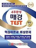 4주 완성 매경 TEST 핵심이론과 예상문제