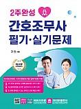 2주완성 간호조무사 필기ㆍ실기문제