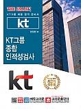 THE SMART!  KT그룹 종합인적성검사 (초판 1쇄)