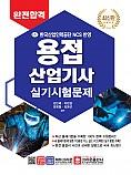 용접산업기사 실기시험문제  (초판 1쇄)