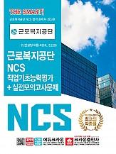 근로복지공단 NCS 직업기초능력평가+실전모의고사문제 (초판 1쇄)