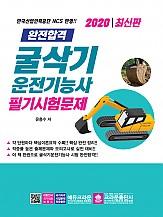 2020 완전합격 굴삭기운전기능사 필기시험문제(구판)