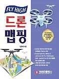 FLY HIGH 드론 맵핑 (초판 1쇄)