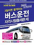 2020 3일이면 합격하는 버스운전 자격시험 출제문제(구판)