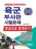 육군부사관 시험문제 한권으로 합격하기 (개정9판 1쇄)