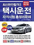 2020 최신완전합격 택시운전자격시험 총정리문제 대구 경북 강원 (구판)