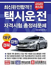 2020 최신완전합격 택시운전자격시험 총정리문제 대구 경북 강원