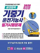 2020 완전합격 기중기운전기능사 필기시험문제 (초판2쇄)