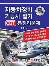 2020 자동차정비기능사  필기 CBT 총정리문제
