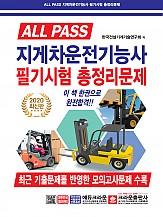 2020 ALL PASS 지게차운전기능사  필기시험 총정리문제
