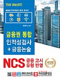 금융권 통합 인적성검사+금융논술 (개정2판 1쇄)