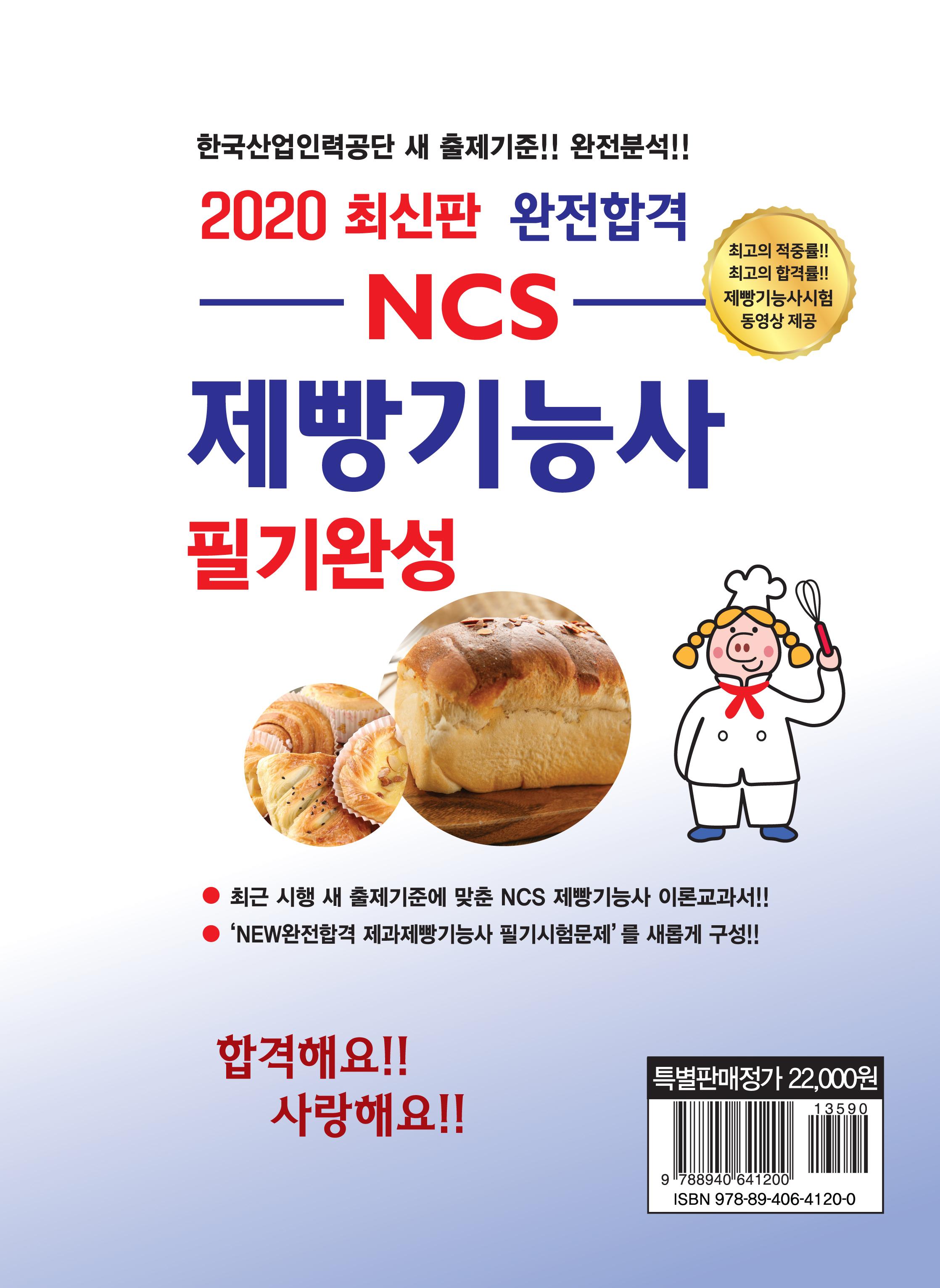2020 NCS 완전합격 제빵기능사 필기완성
