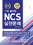 THE 솔직한 NCS 실전문제 (개정판 1쇄)