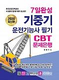 7일완성 기중기운전기능사 CBT 문제은행