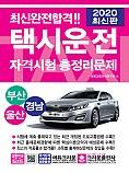 2020 최신완전합격 택시운전자격시험 총정리문제 부산 울산 경남(구판)