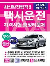 2020 최신완전합격 택시운전자격시험 총정리문제 부산 울산 경남
