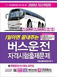 2020 1일이면 끝내주는 버스운전 자격시험 출제문제(구판)