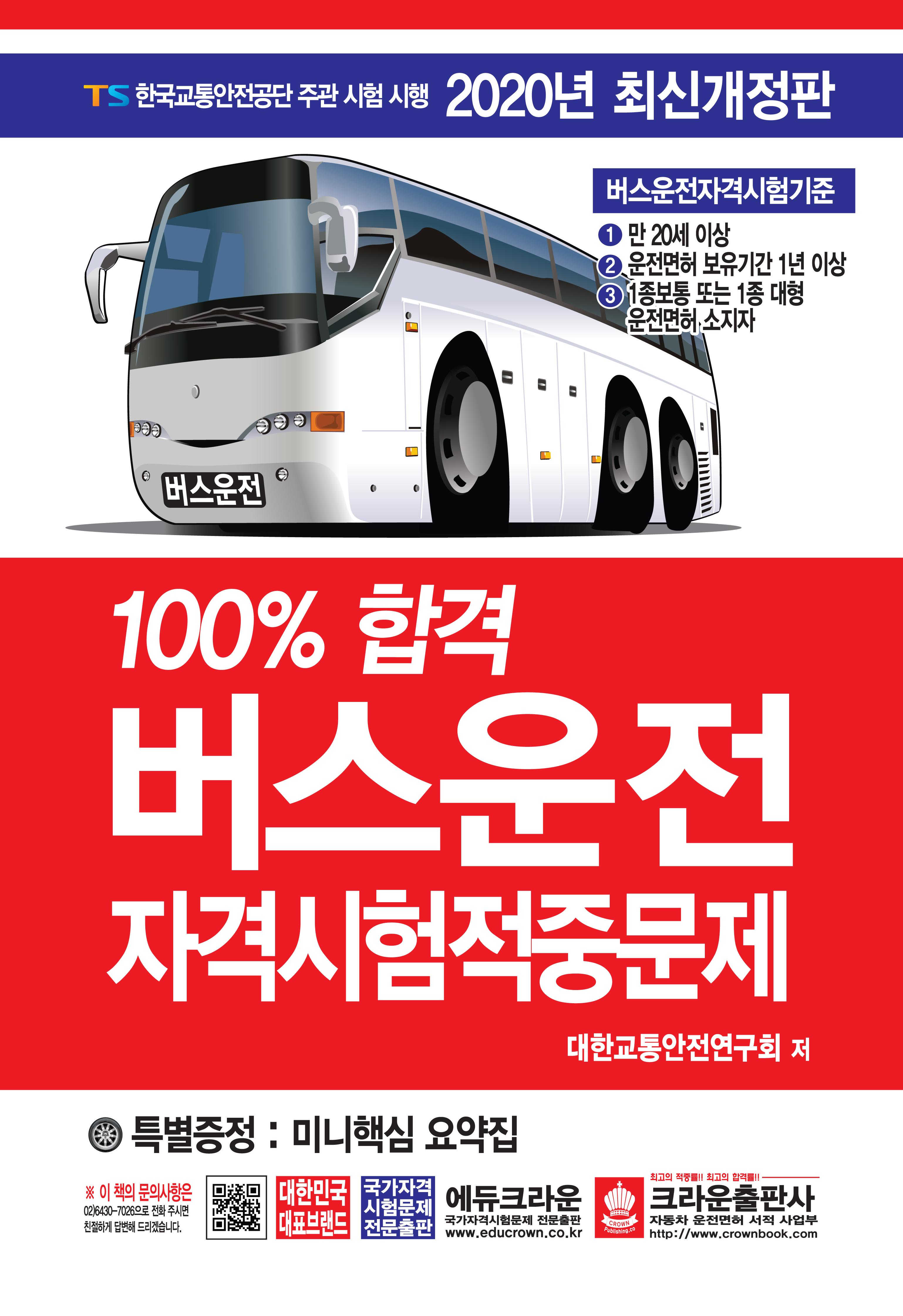 2020 100%합격 버스운전 자격시험 적중문제(구판)