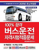 2020 100%합격 버스운전 자격시험 적중문제