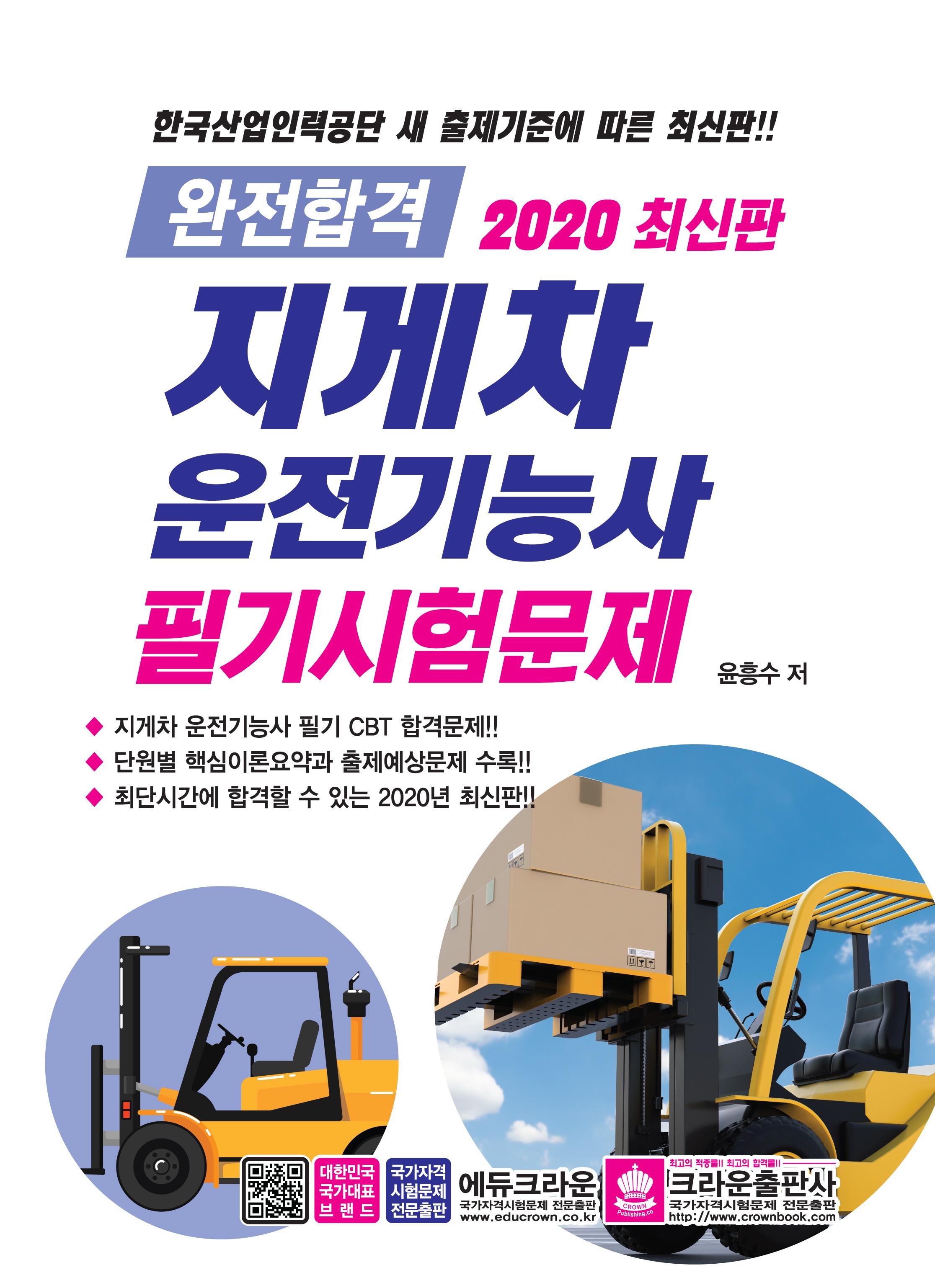 2020 완전합격 지게차운전기능사 필기시험문제(개정판2쇄)