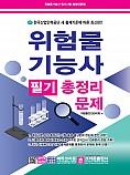 위험물기능사 필기시험 총정리문제 (초판 1쇄)