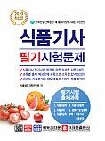 2020 식품기사 필기시험문제(개정10판 2쇄)