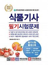 2020 식품기사 필기시험문제(개정10판 2쇄)(구판)