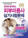 한번에 합격하는 피부미용사 실기시험문제 (개정4판 2쇄)