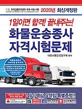 2020 1일이면 합격! 끝내주는! 화물운송종사 자격시험문제(개정16판 4쇄)