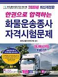 2020 한권으로 합격하는 화물운송종사 자격시험문제 (구판)
