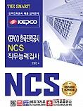 THE SMART! KEPCO 한국전력공사 NCS 직무능력검사 (초판 2쇄)