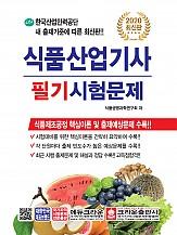 2020 식품산업기사 필기시험문제(구판)