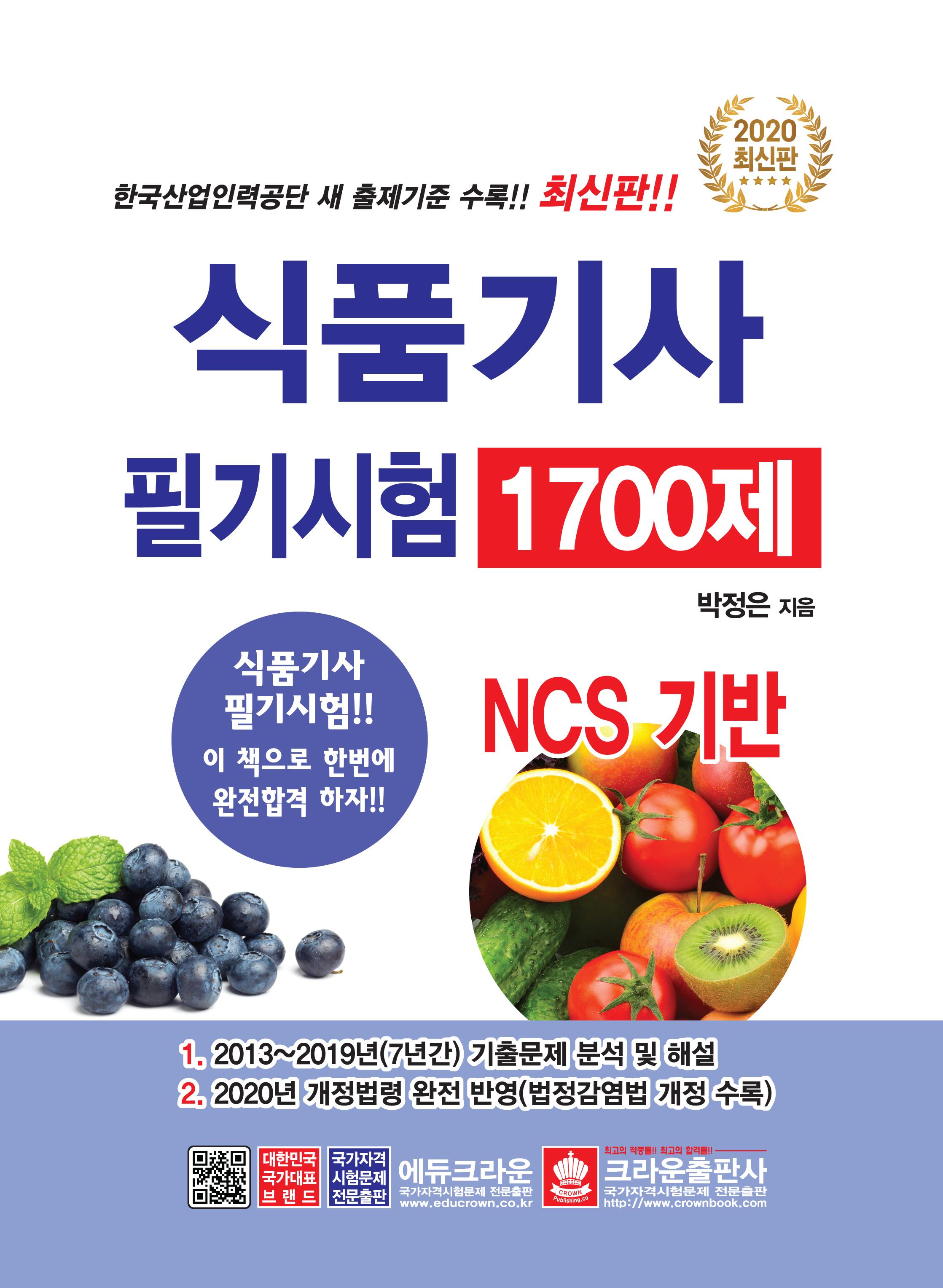 2020 식품기사 필기시험 1700제(개정5판 2쇄)